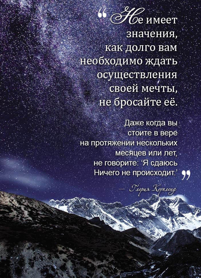 Не сдавайтесь!