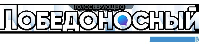 """Журнал """"Победоносный Голос Верующего"""""""