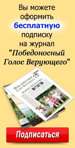 Подписаться на журнал