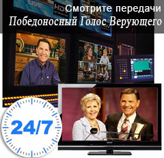 Смотрите передачи 'Победоносный Голос Верующего'