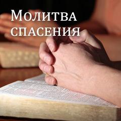 Молитва спасения