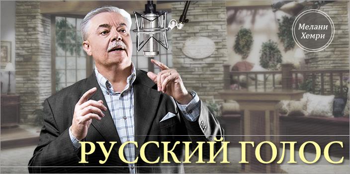 Русский голос