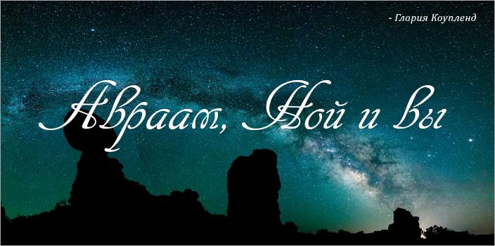 Авраам, Ной и вы