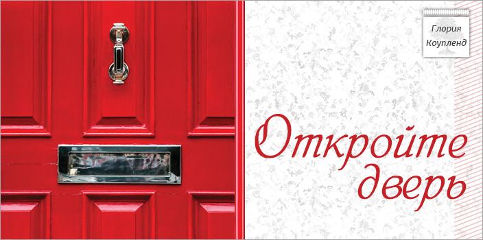 Откройте дверь