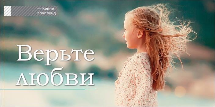 Верьте любви