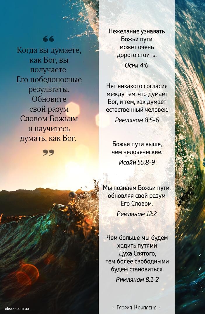 Когда вы думаете, как Бог, вы получаете Его победоносные результаты