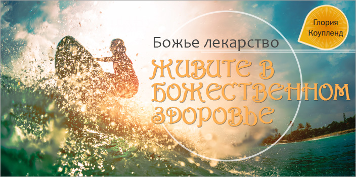 Божье лекарство – живите в божественном здоровье