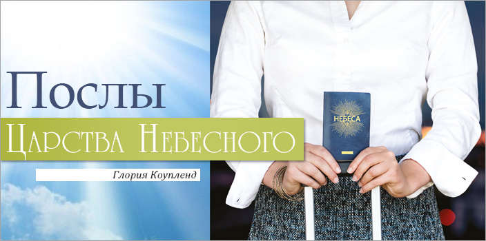 Послы Царства Небесного