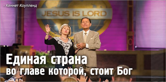 Единая страна, во главе которой стоит Бог