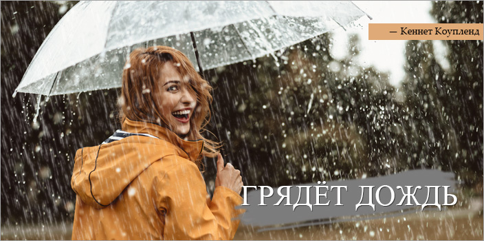 Грядет дождь