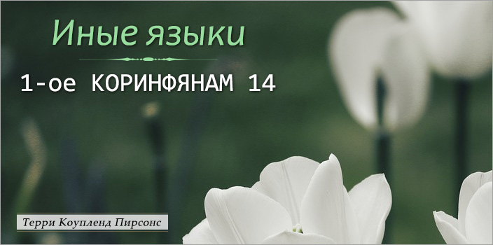 Иные языки (1-ое КОРИНФЯНАМ 14)