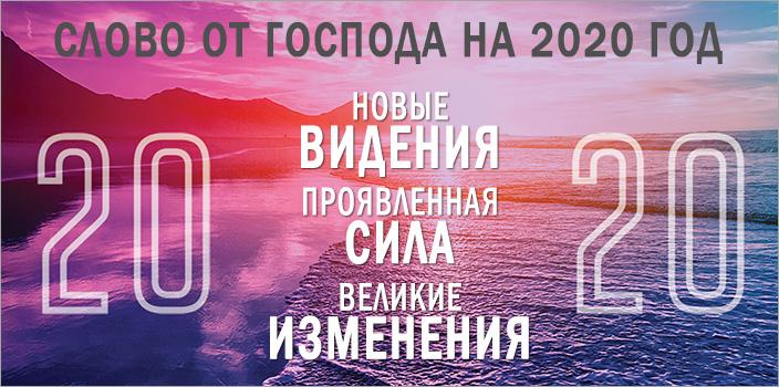 2020 – год новых видений