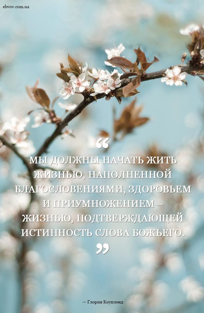 ЖИТЬ ЖИЗНЬЮ, ПОДТВЕРЖДАЮЩЕЙ ИСТИННОСТЬ СЛОВА БОЖЬЕГО