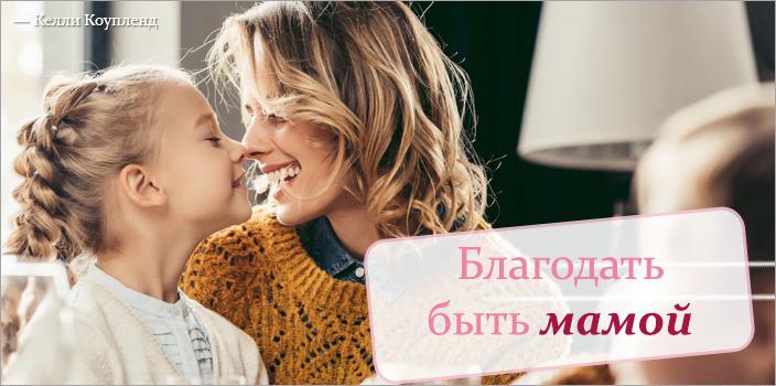 Благодать быть мамой
