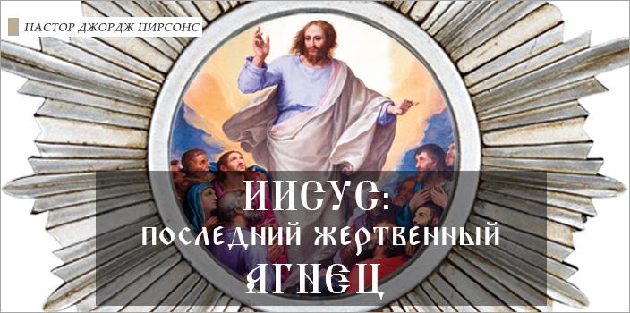 Иисус: последний жертвенный Агнец