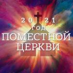 2021 – Год Поместной Церкви