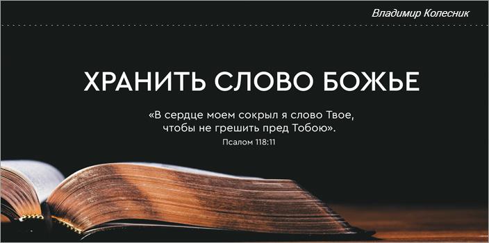 Хранить Слово Божье